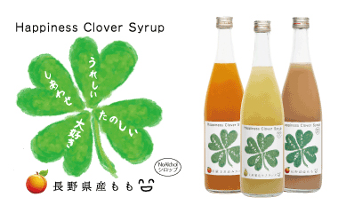 Happiness Clover Syrup