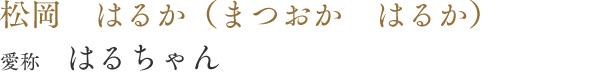 松岡 はるか